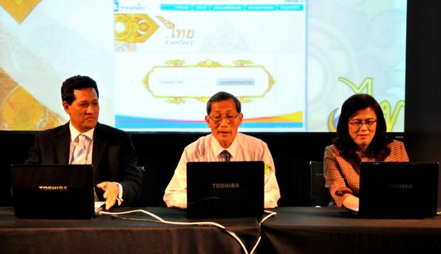 THNIC เปิดตัวชื่อโดเมนภาษาไทยอย่างเป็นทางการ