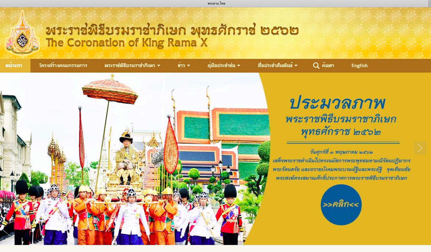 พระลาน.ไทย ชื่อโดเมนภาษาไทย โดยกรมประชาสัมพันธ์