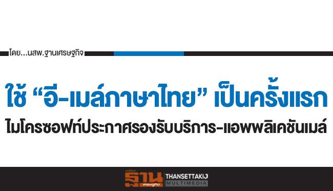 """ใช้ """"อี-เมล์ภาษาไทย"""" เป็นครั้งแรก! ไมโครซอฟท์ประกาศรองรับบริการ-แอพพลิเคชันเมล์"""