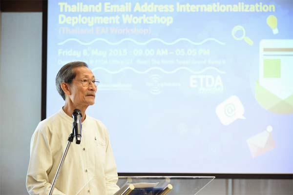 """""""อีเมลภาษาไทย"""" เพิ่มโอกาสเข้าถึงสังคมดิจิตอล"""