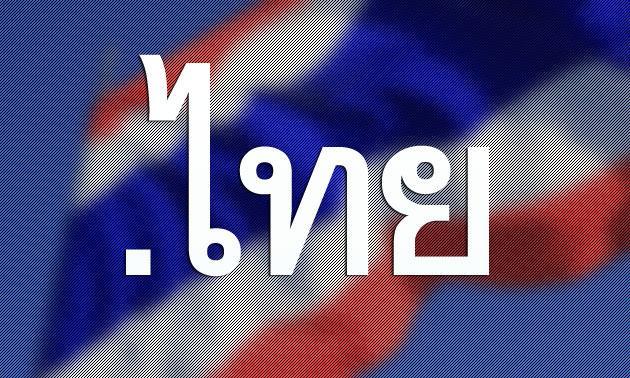 """""""ดอทไทย"""" โดเมนเลือดไทย กรรมสิทธิ์เฉพาะคนไทย"""