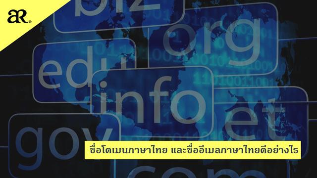 ชื่อโดเมนภาษาไทย และชื่ออีเมลภาษาไทยดีอย่างไร (AR Group)