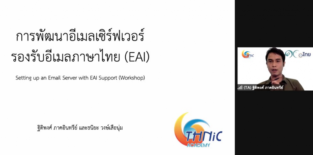 First Online workshop: Setting up an Email Server with EAI Support